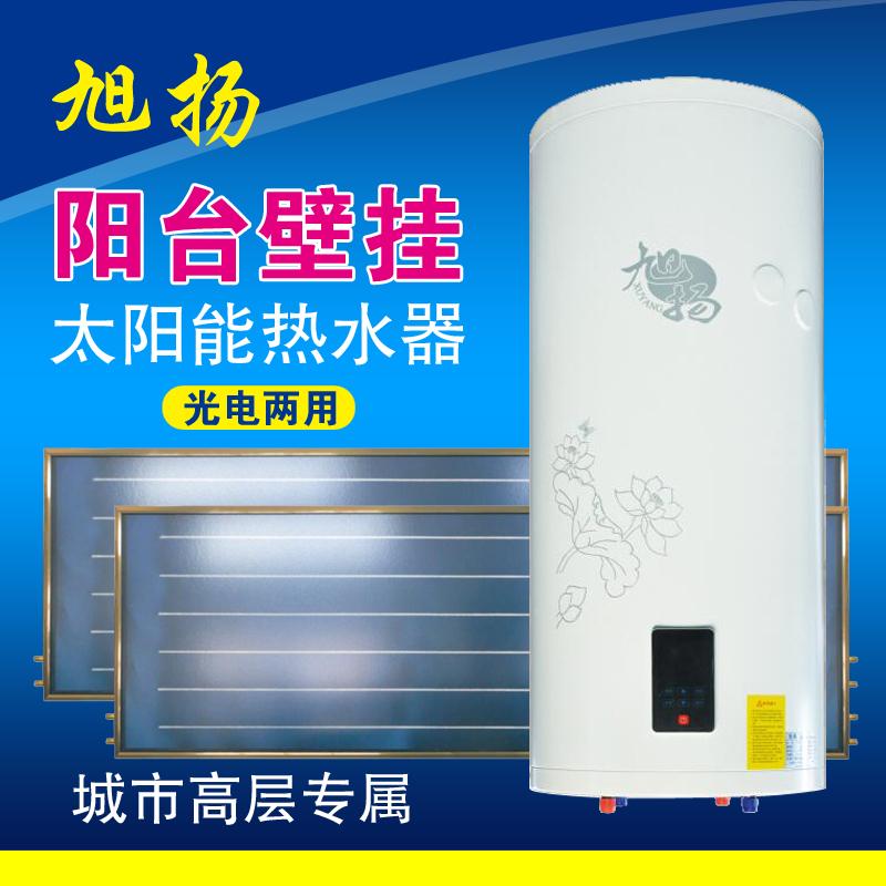 阳台壁挂式太阳能电热水器高层威廉希尔中文网站平板分体式两用立式全自动承压 100升东出水整机