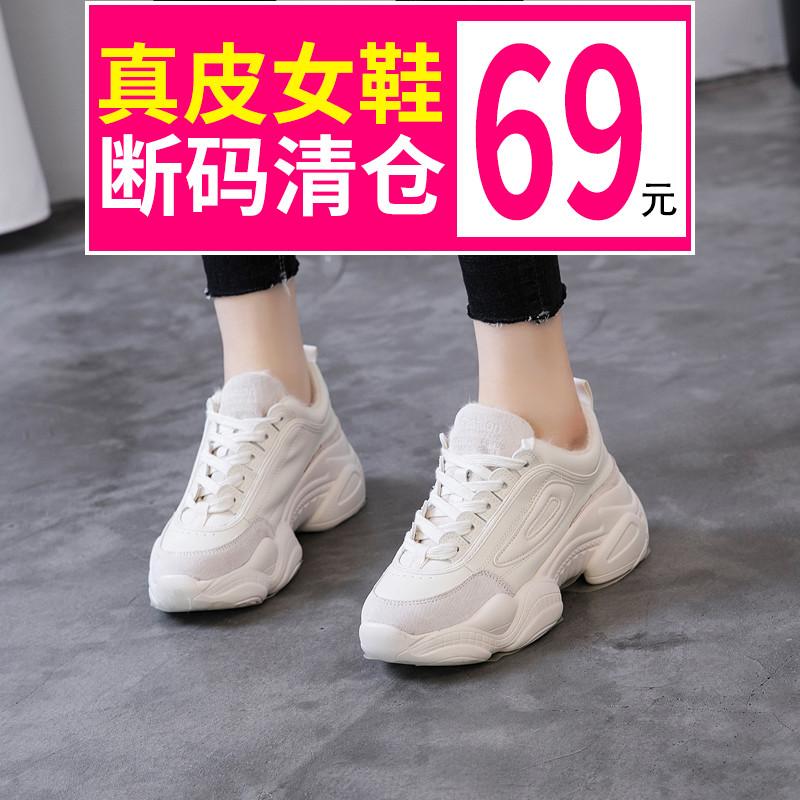 白色小白鞋女厚底女鞋老爹鞋2020春款断码清仓韩版纯皮内增高真皮