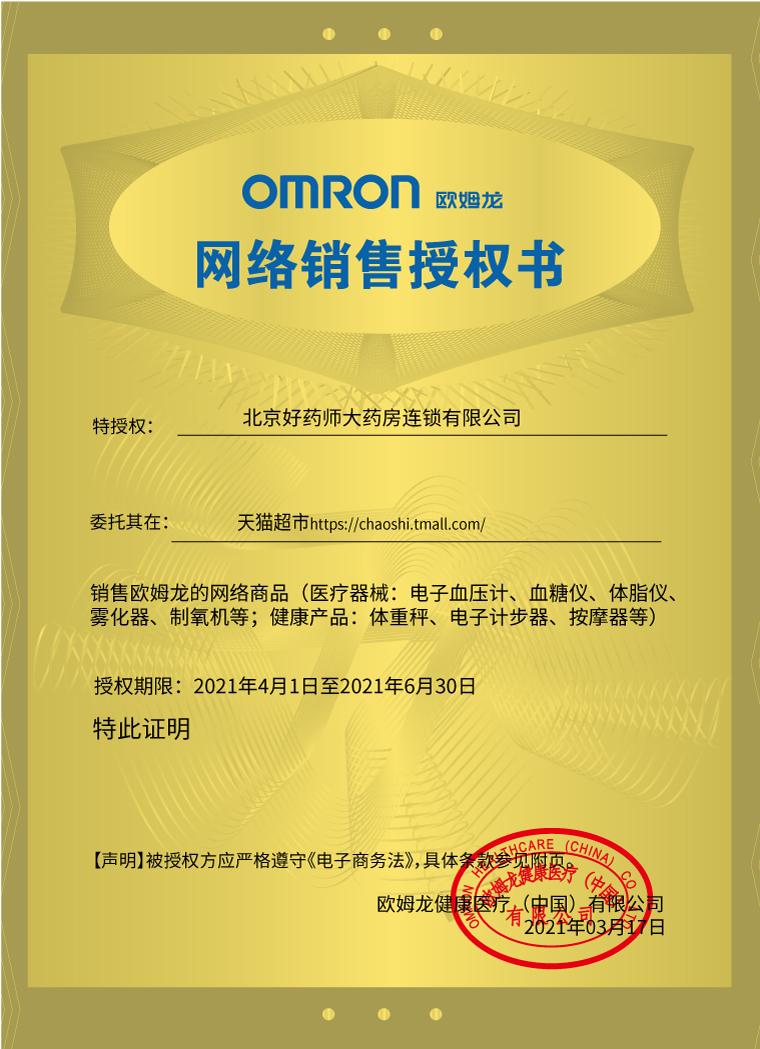 市场占有率第一 日本 欧姆龙 U10L 上臂式电子血压计 全程一键操作 图16
