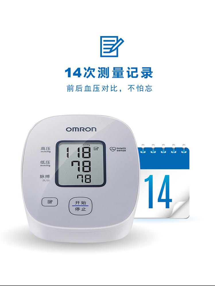 市场占有率第一 日本 欧姆龙 U10L 上臂式电子血压计 全程一键操作 图6