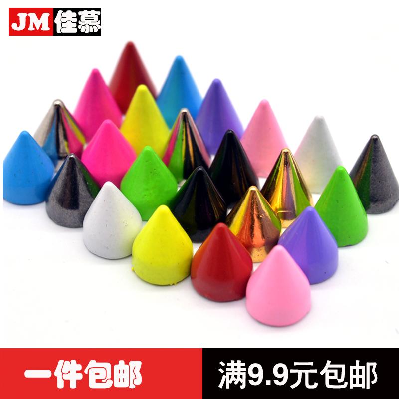 包邮包包手工荧光铆钉喷漆材料DIY配件彩色色铆钉铆钉锥形鞋子