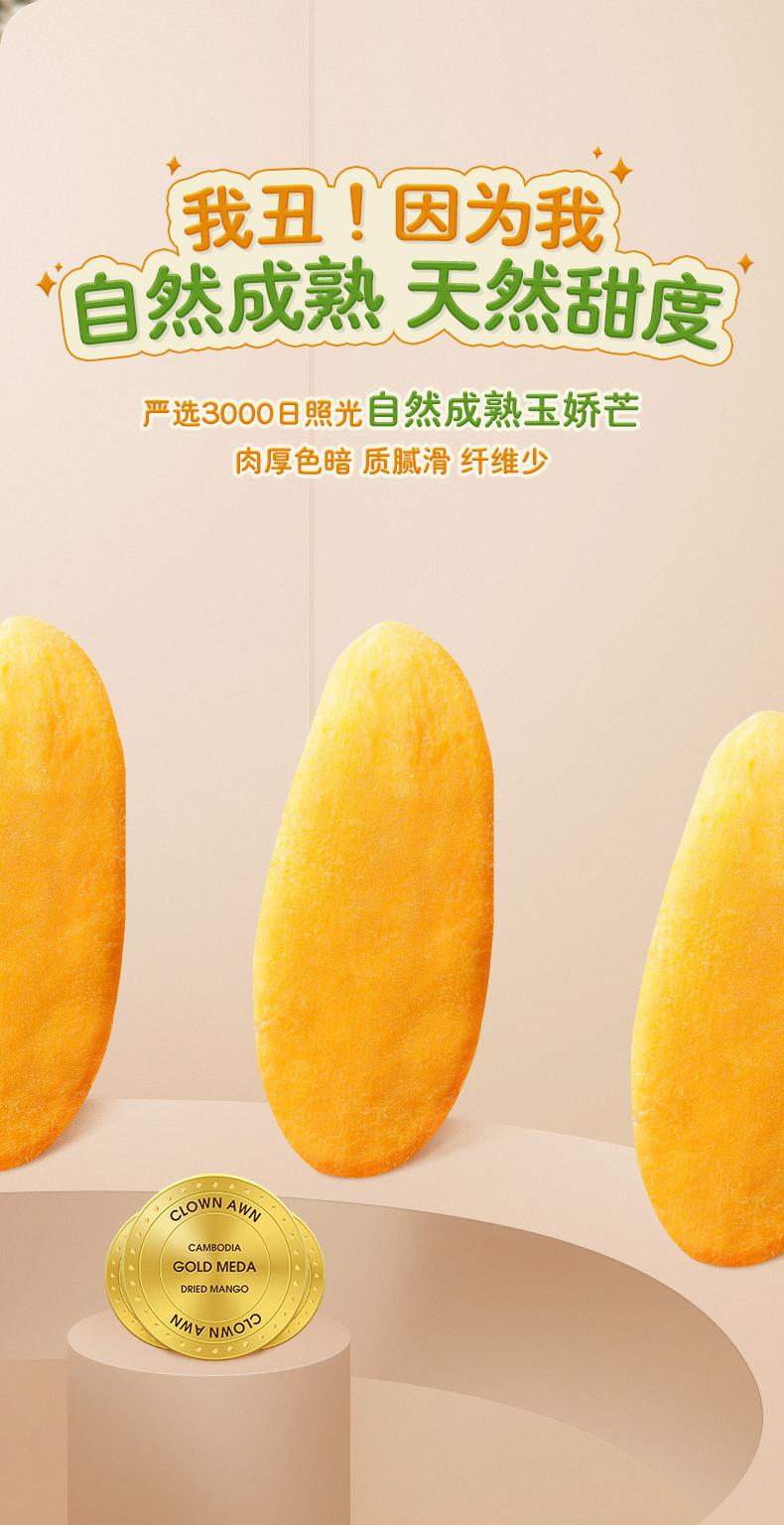 【88g*3袋】中宝芒果干3
