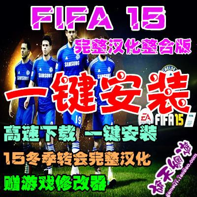 PC FIFA15 中文一键安装稳定版 FIFA2015 完整汉化 更新冬季转会