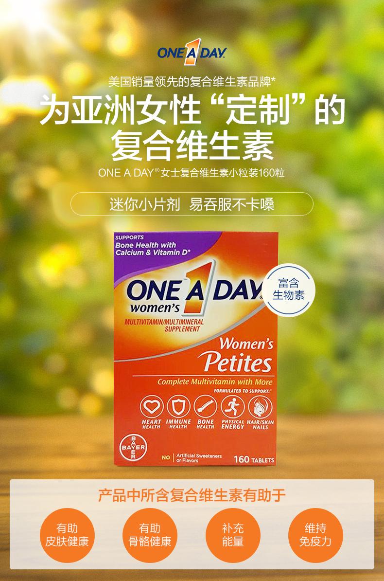 德国Bayer拜耳旗下 One A Day 迷你小片剂 女士复合维生素 160粒*2瓶 聚划算多重优惠折后¥112.62包邮包税 88VIP会员还可95折