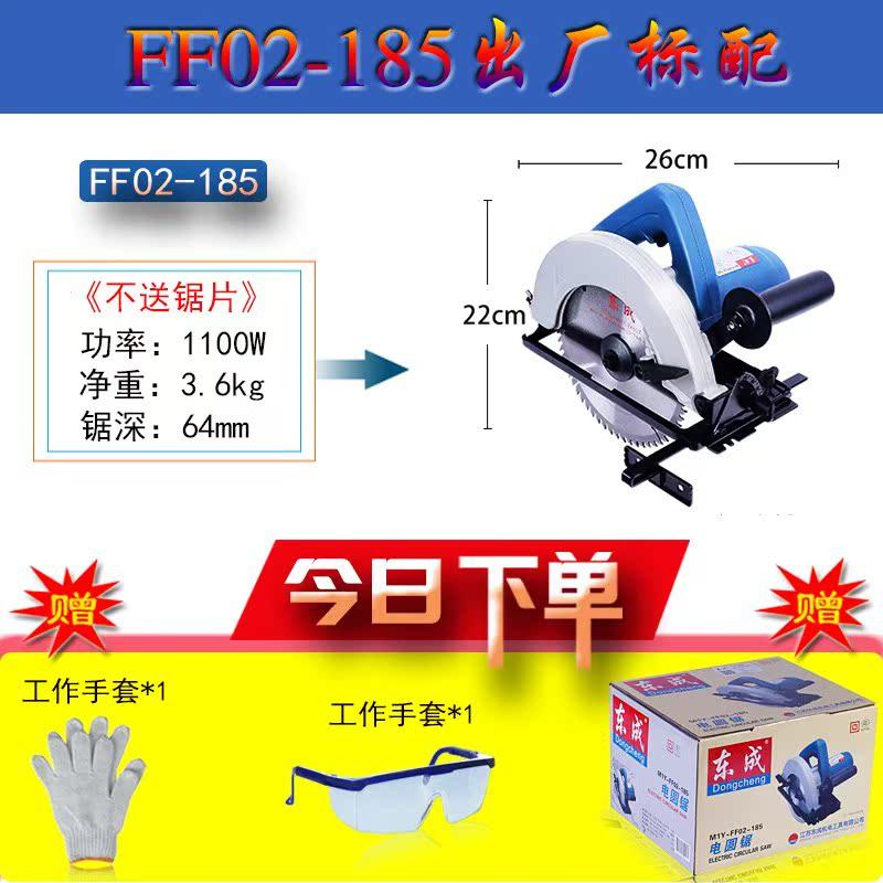 东成电圆锯FF03-185/02-235圆盘切割机东城7寸9寸倒装手提木材锯