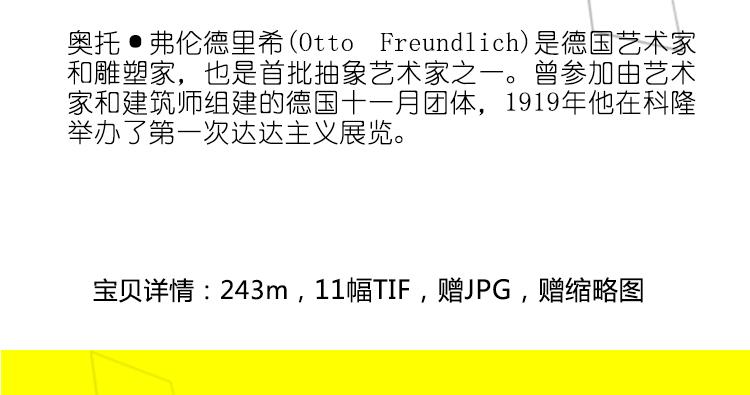 弗伦德里希油画高清电子图片构成主义抽象教学临摹喷绘装饰画素材插图(3)