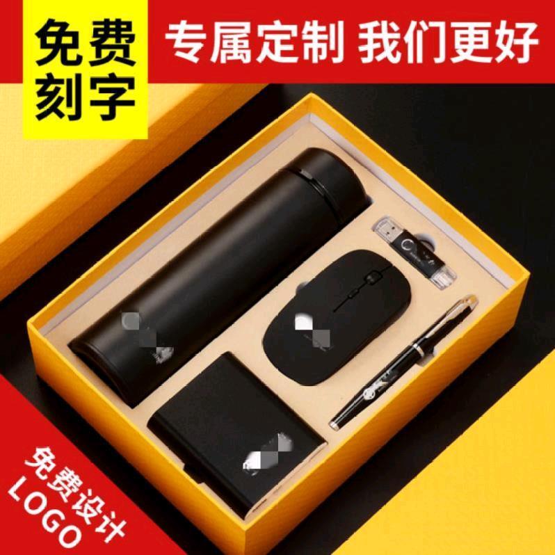 移动电源无线鼠标高档商务礼品定制礼盒公司年会礼物包装员工奖。