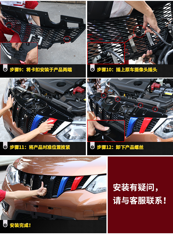 Mặt ca-lăng Nissan X-trail 2014-2018 - ảnh 24