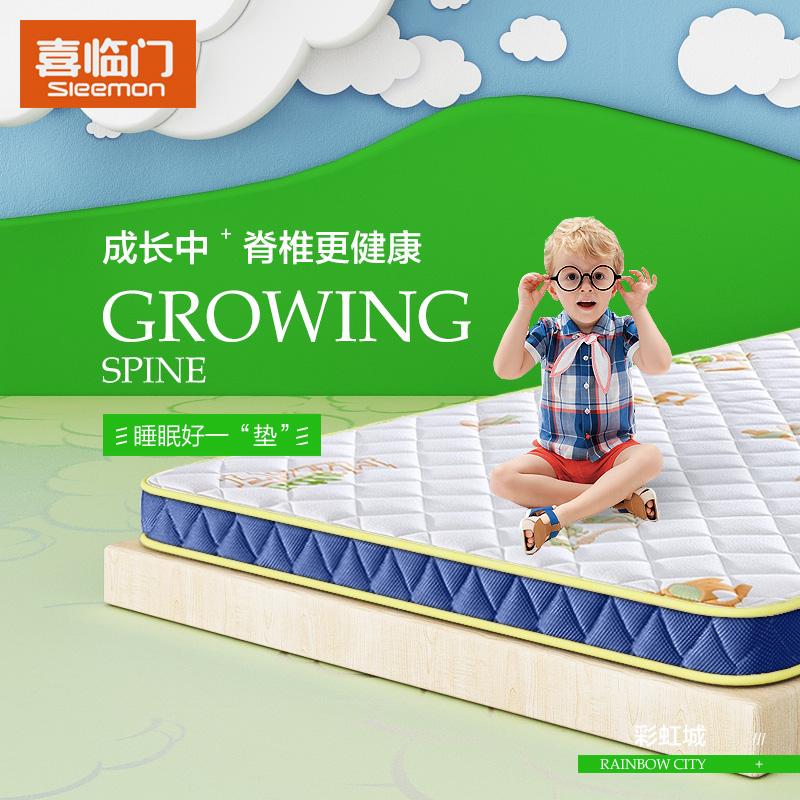 喜临门床垫乳胶3D儿童彩虹城