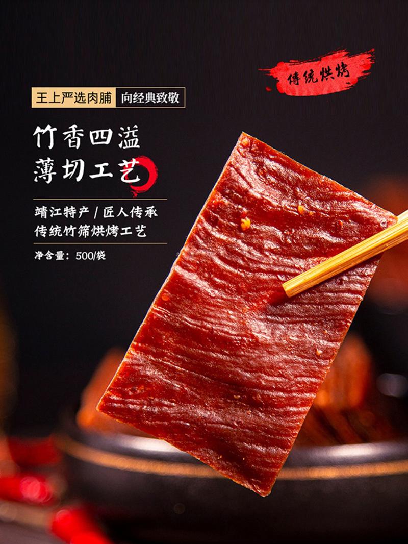 王上零食靖江特产小吃猪肉脯铺干散装斤手撕风干整箱蜜汁片详细照片