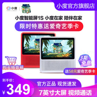 <Recommended by Luo Yonghao> Xiaodu Smart Screen 1S Speaker Bluetooth Flat Robot Wireless Genuine Gift