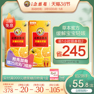 Kyoto Cixi children adult 枇杷 honey 2 boxes of vitamin C child child syrup honey refining non-Chuan shell