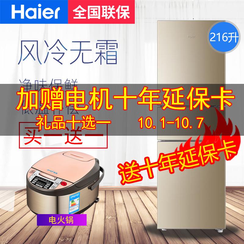 Haier-海爾家用小型三門式風冷無霜三開門冰箱BCD-216WMPT