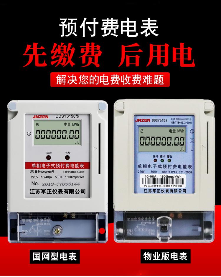单相预付费电錶插卡式卡表磁卡家用出租房智能电子式电度表详细照片