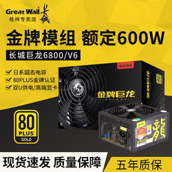Great Wall Dragon 6800/V6 gold medal rated 600W full module gold medal power supply wide game silent power supply