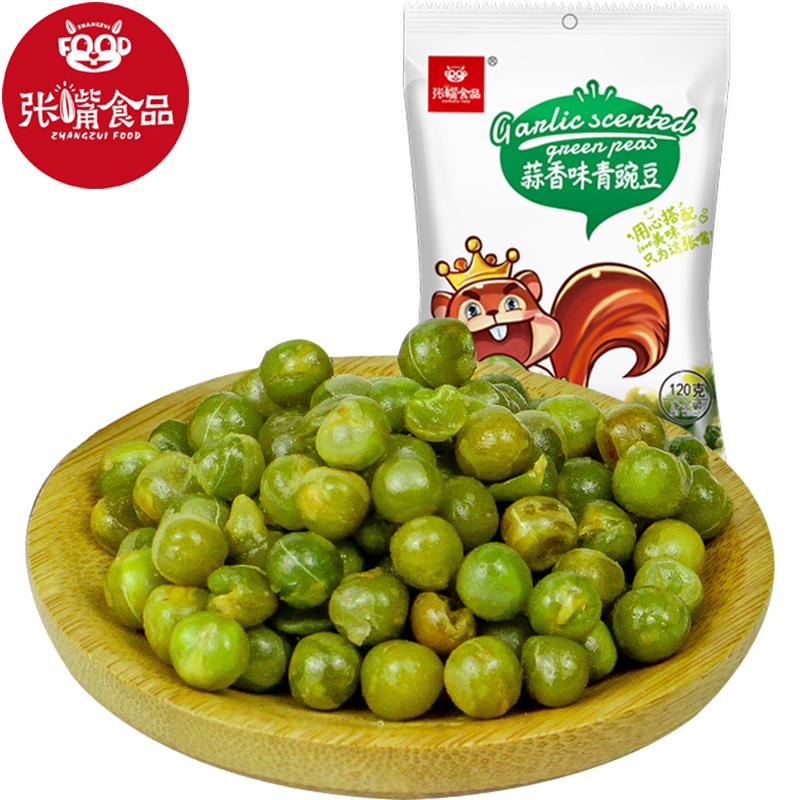 张嘴食品蒜香味青豆120g*3袋蟹黄味