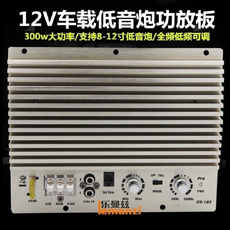 车载10寸12寸大功率有源低音低音炮功放配件板主板音响12v重汽车