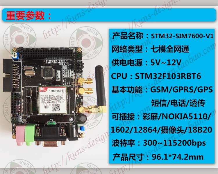 STM32F103 Development Board SIM7600CE Full Netcom 4G Module
