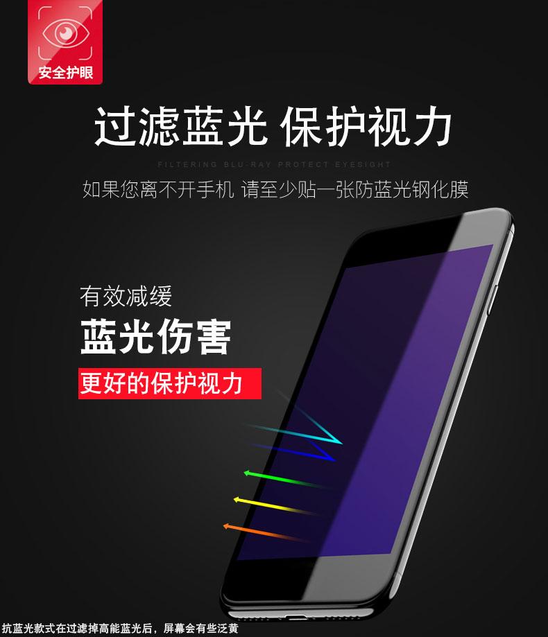 钢化膜抗蓝光全屏覆盖防爆膜手机保护膜钢化玻璃膜屏保详细照片