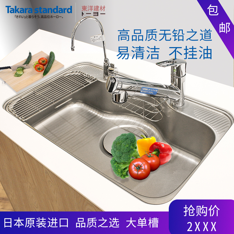 Takara Sink Zm An Imported 304 Stainless Steel Kitchen Single Slot Large Wash Basin Et Countertop Faucet