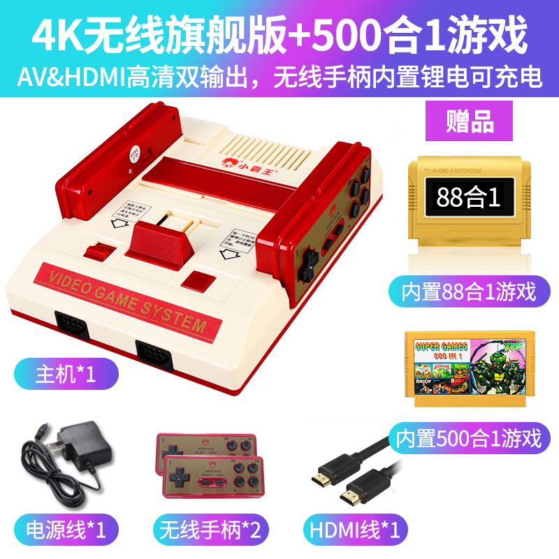 4K WIRELESS VERSION OF THE FLAGSHIP VERSION COMES STANDARD [HANDLE RECHARGEABLE] +500 IN ONE CASSETTE