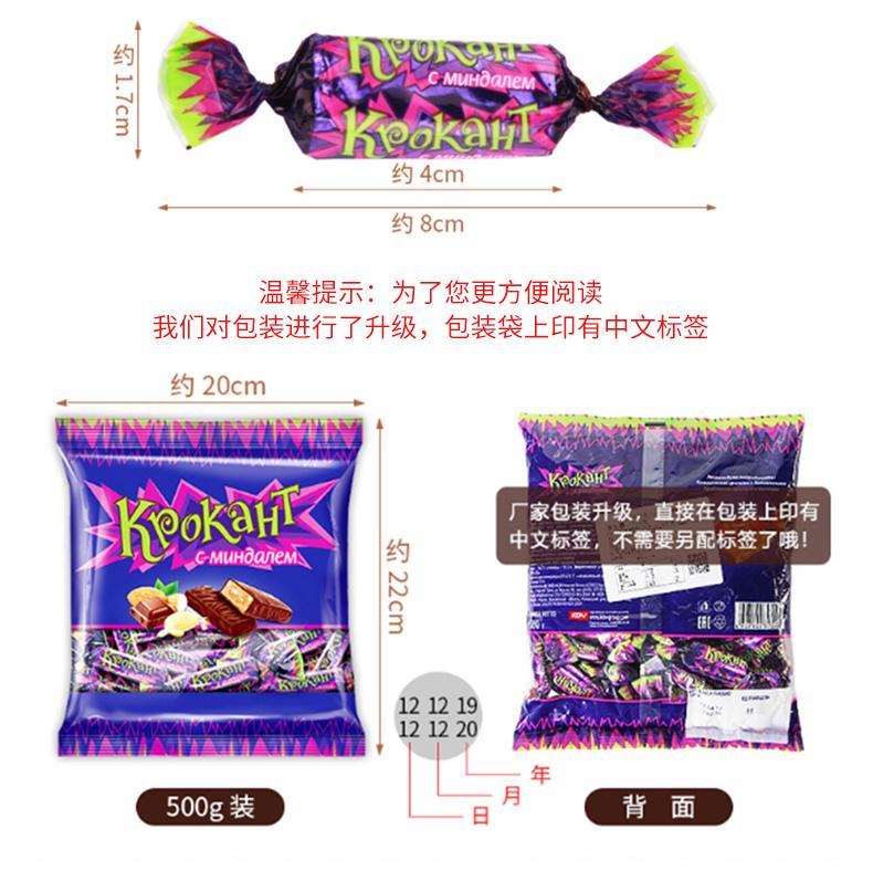 kdv俄罗斯巧克力紫皮糖500g