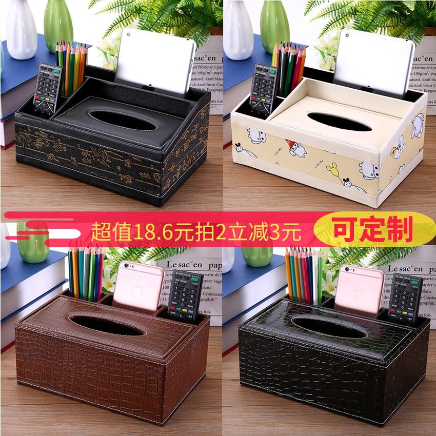 多功能纸巾盒创意简约可爱家用抽纸盒欧式客厅茶几桌面遥控收纳盒
