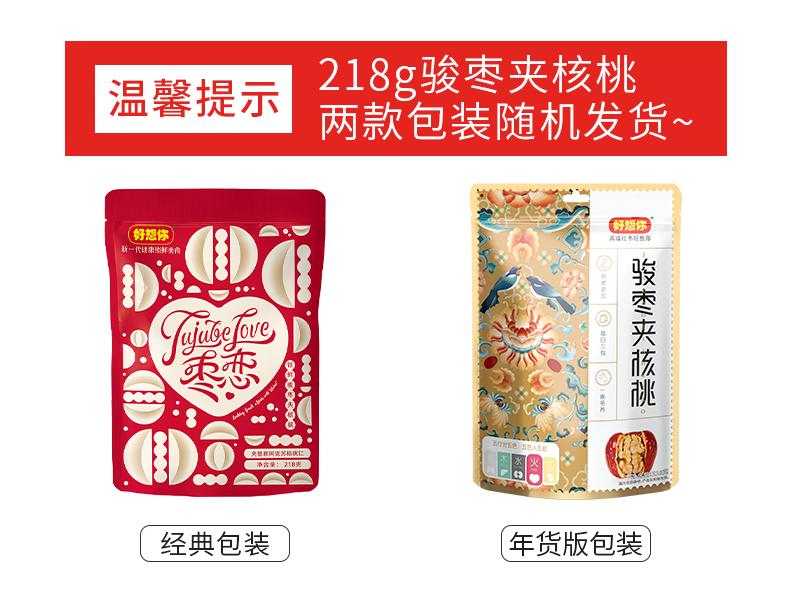 好想你红枣夹核桃和田大枣新疆特产礼盒
