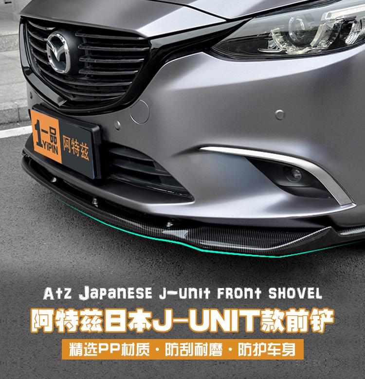 Ốp cản trước và nẹp hông Mazda 6 2014 - 2019 - ảnh 2