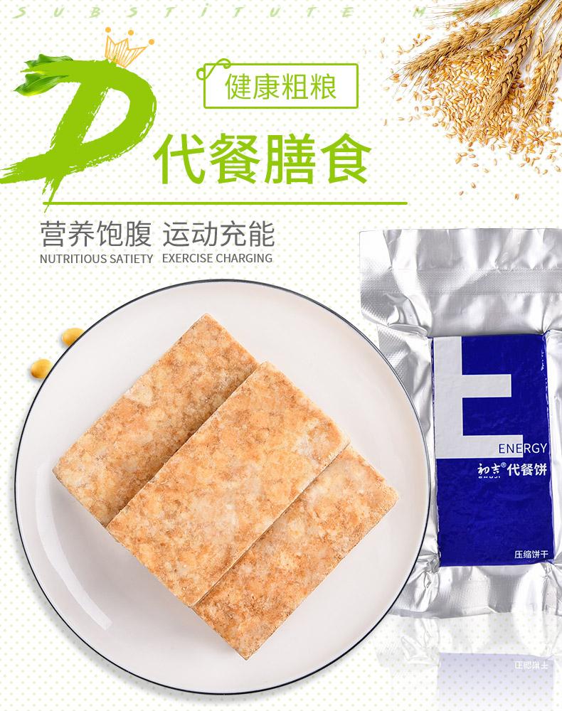 初吉 蛋白燕麦 代餐压缩饼干 480g*2件 双重优惠折后¥31包邮