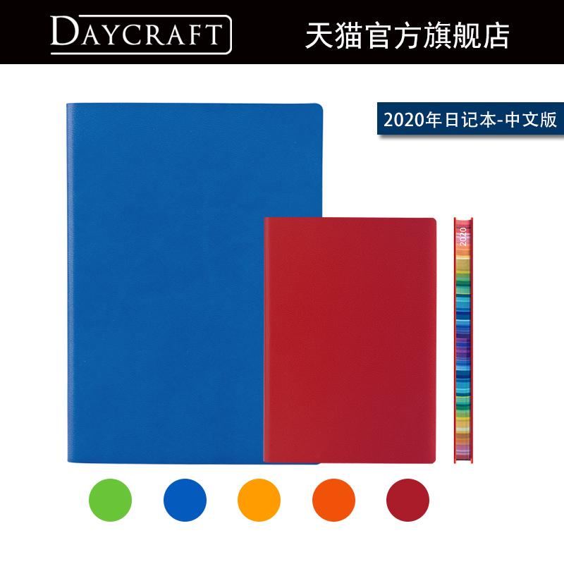 【官方旗舰店】香港Daycraft德格夫旗舰色彩系列2020日记本A5/A6效率手册日程本手帐笔记本子【中文版】