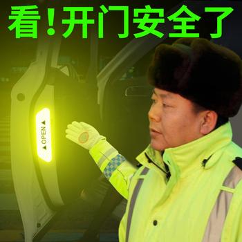 3M автомобиль открыто безопасность светоотражающие стикеры open дверь предупреждение столкновения газа ремонт кузов декоративный творческий автомобильные наклейки бумага, цена 57 руб