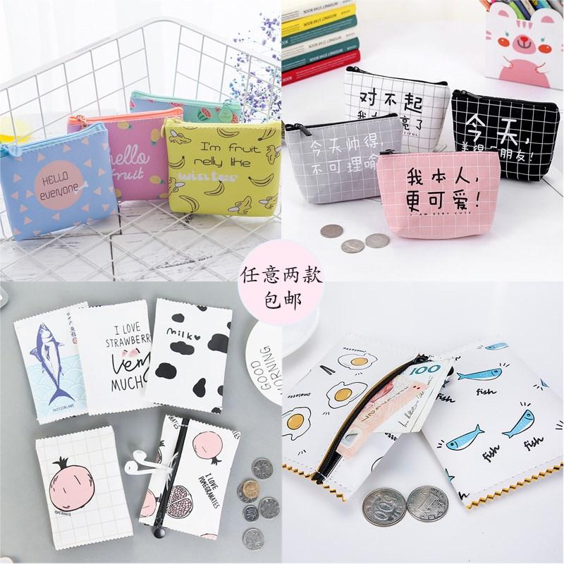 少女心ins小零钱包短款可爱学生韩版文艺森系硬币包简约2018新款