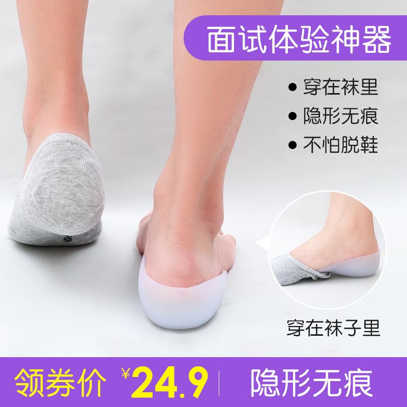 内增高后跟仿生体检隐形神器鞋垫套半垫硅胶袜子v后跟增高防滑男女
