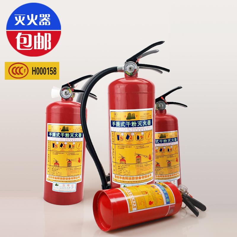Пожаротушение гигабайт огнетушитель 4kg огнетушитель 4kg огнетушитель порошковый устройство 1kg автомобиль офис использование 4kg бесплатная доставка