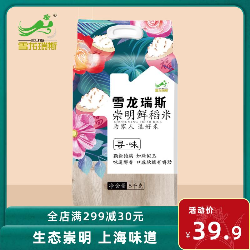 雪龙瑞斯 上海崇明岛大米 10斤