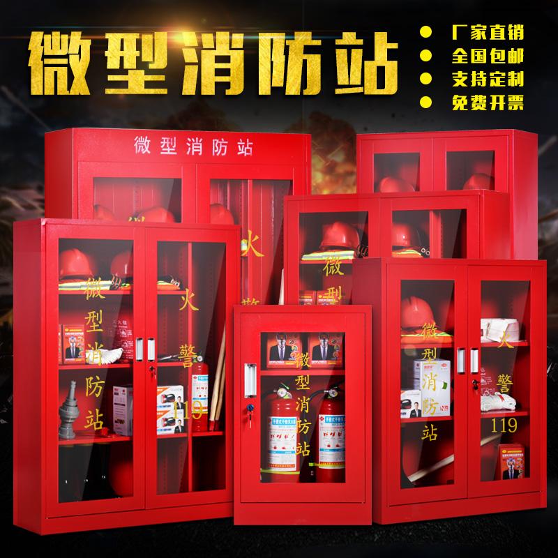 Пожарное оборудование пожарной охраны полностью Набор средств пожаротушения, шкаф для показа, шкаф для дисплея, пожарная коробка, шкаф для чрезвычайных ситуаций