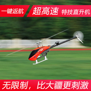 FW450 helicopter flight control auto-trick six-channel remote control all-metal aircraft fuel moving non Dajiang Asia Extension