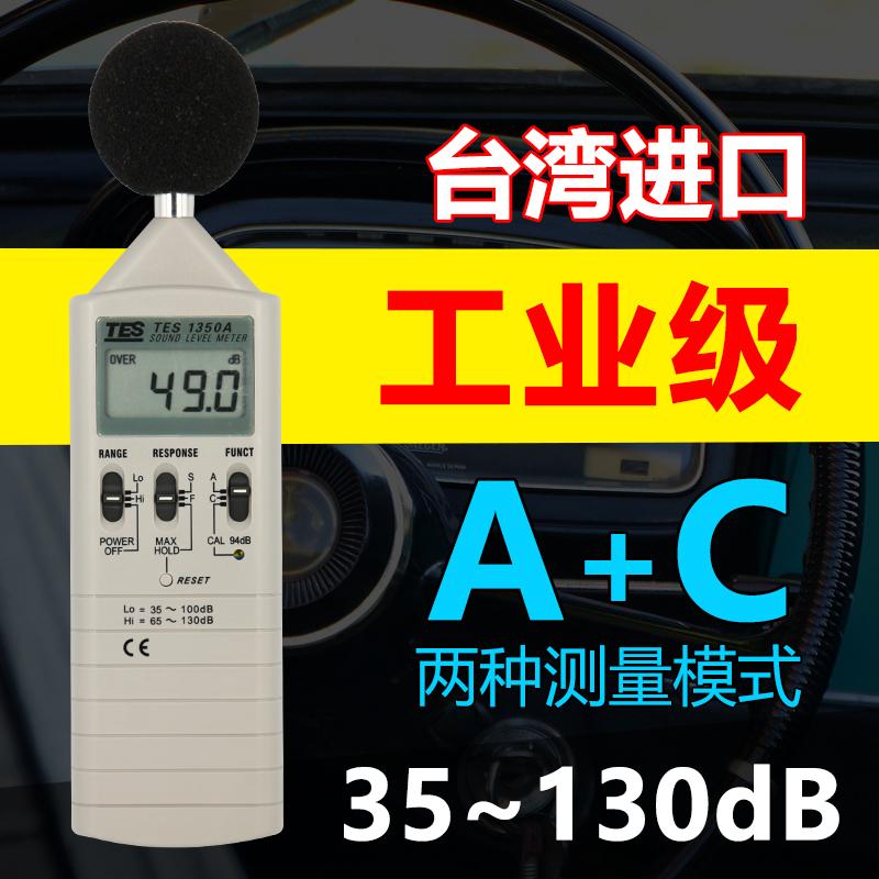 Шумомер Тайвань Тай Ши в TES-1350a шумомер шумомер шум тестер децибел шума испытание высокой точности метра