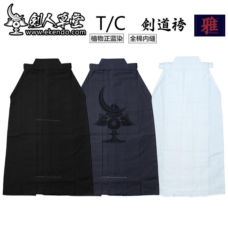 【Мечонный домик】★ T / C Kendo 袴 ★ Kendo юбка брюки Kendo одежда хлопок ( товар в наличии )