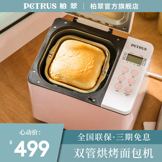 Becheng PE6600 home automatic bread machine double pipe cake and face smart multi-function breakfast machine kneading machine