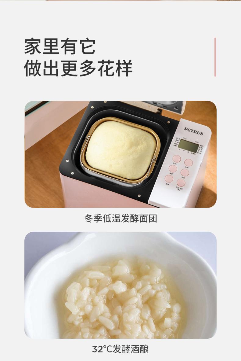 柏翠 全自动面包机 22项功能 还可做冰淇淋 图22