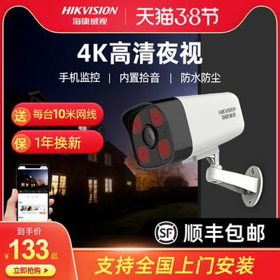 Hikvision surveillance camera poe network outdoor monitor home outdoor wired waterproof high-definition night vision