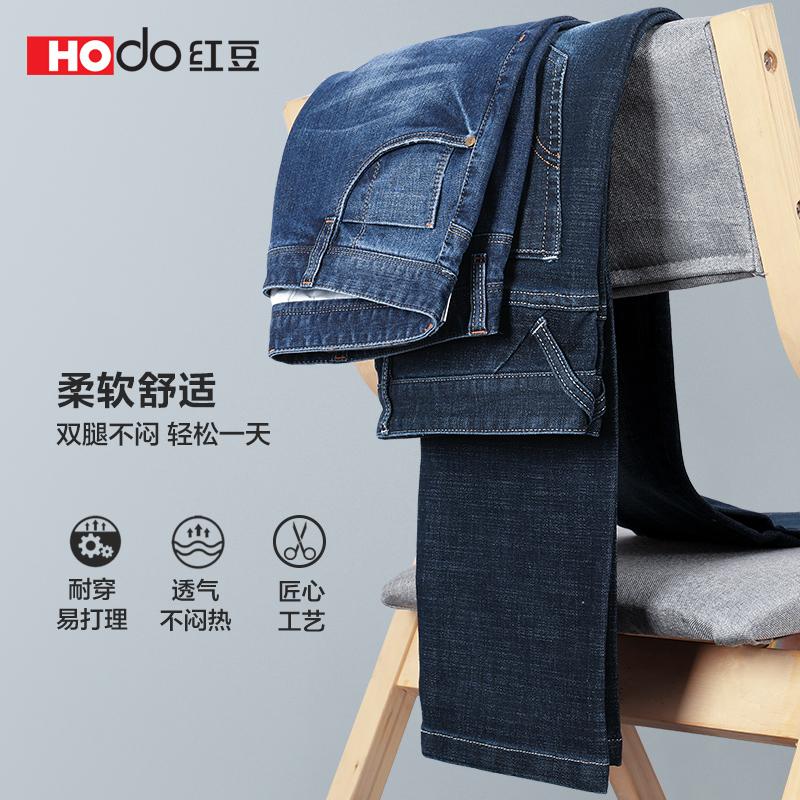 Hodo 红豆 男式牛仔裤 天猫优惠券折后¥69包邮(¥89-20)4款可选