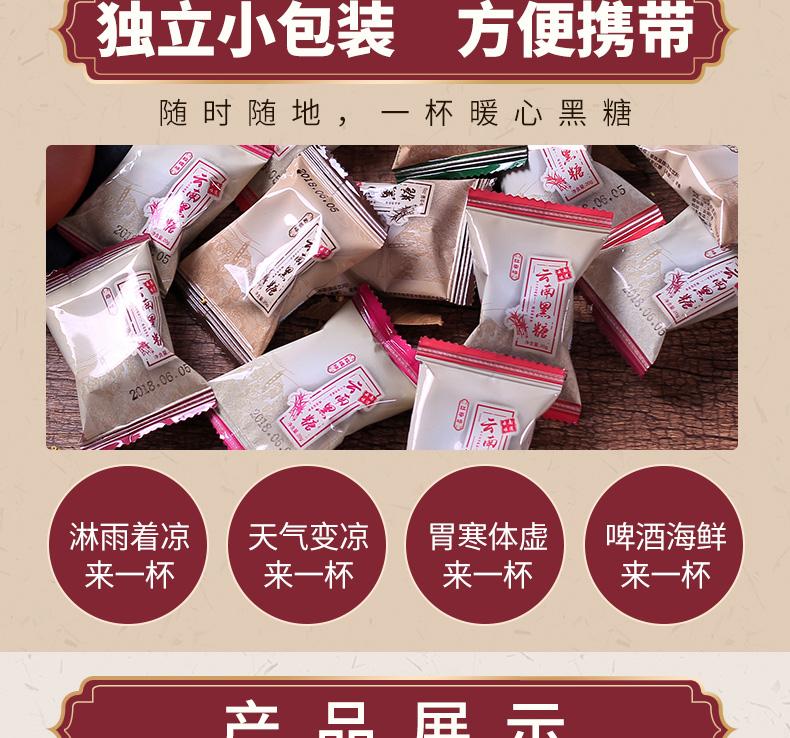 红糖姜茶大姨妈云南古法老黑糖块气血调理单独小包装正品体寒宫寒商品详情图