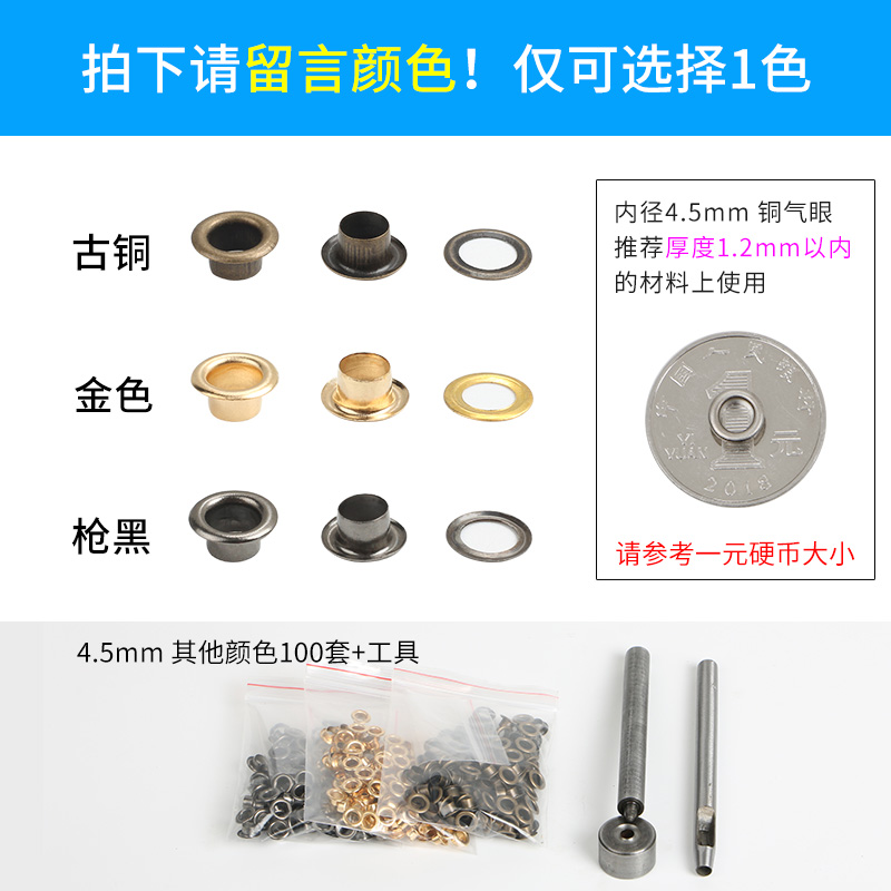 4.5mm  Default Gold 100 Sets +  Tools  Need Other Colors Please Note