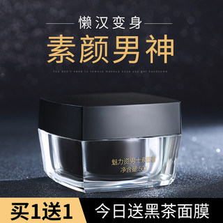 Charming Men's Su Yan Shuang Lazy BB Frost Concealer Pox Print Founded Natural Color Cosmetics Set Born