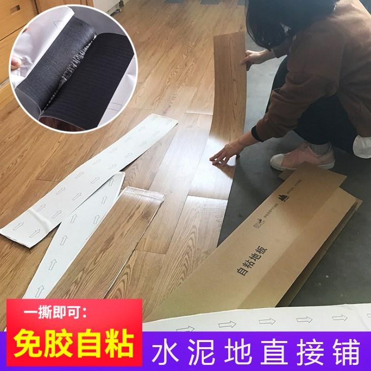 地板贴卧室木地板贴纸水泥地加厚防水耐磨自粘地板pvc塑胶地板革