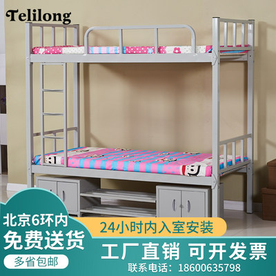Upper and lower bedding bed, bed double bed iron bed dorm shelving bed student employee high and low iron bed thickening