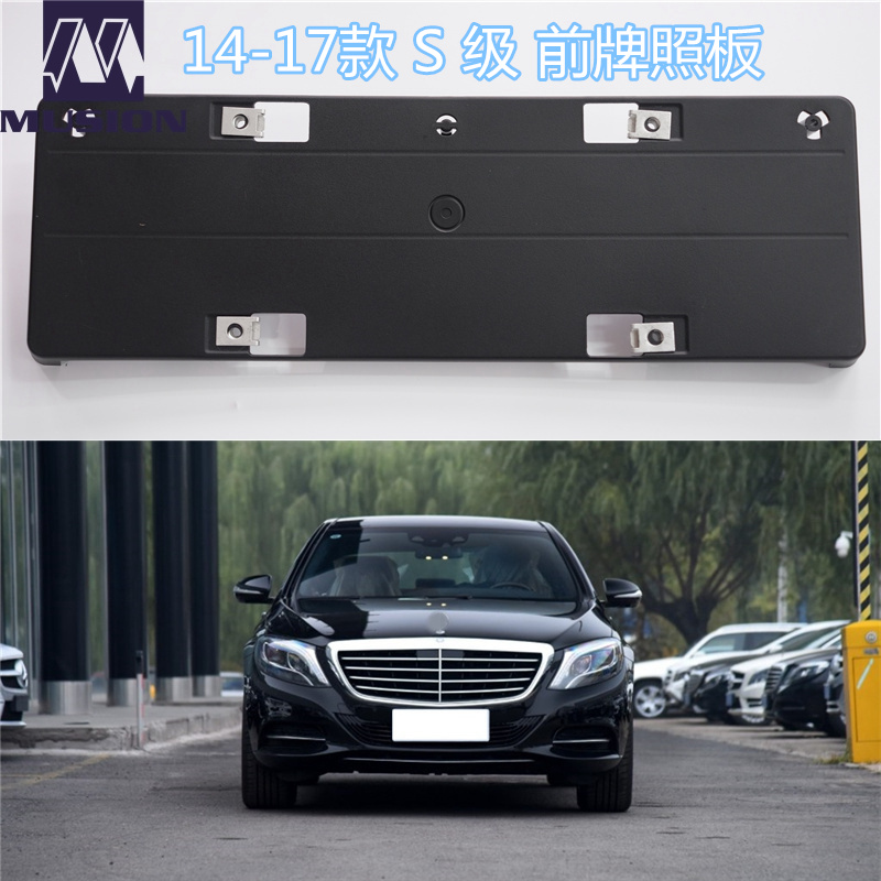 Manse applies Mercedes-Benz Maybach S320L S400L S500L pre licence plate licence holder : mercedes benz number plate holder - pezcame.com